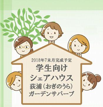 九州大学生向けシェアハウス 入居者募集のお知らせ