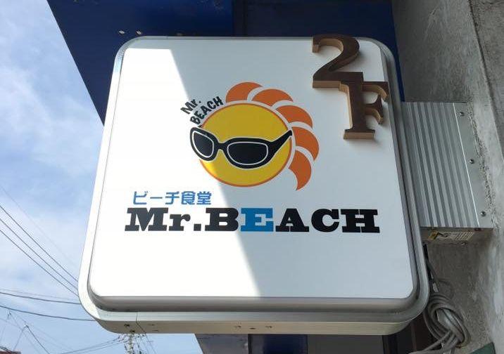 ビーチ食堂 Mr. BEACHに行ってきました!