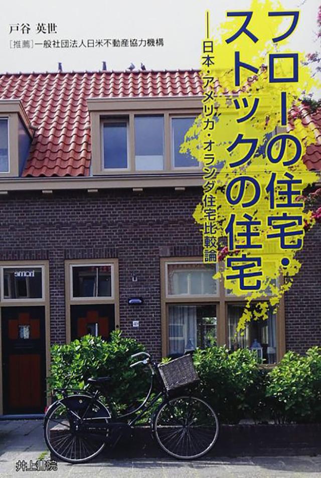 書籍「フローの住宅・ストックの住宅」の中で、荻浦ガーデンサバーブが掲載されました。