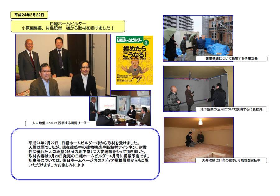 日経ホームビルダー 小原編集長、村島記者 様から取材を受けました!