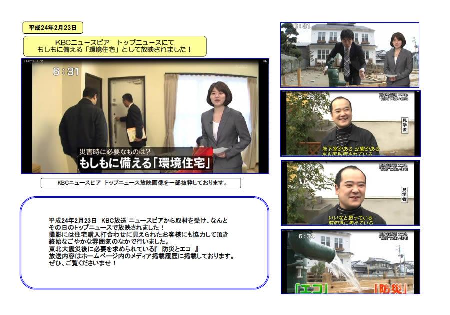 平成24年2月23日 KBC放送 ニュースピアから取材を受け、なんと      その日のトップニュースで放映されました!