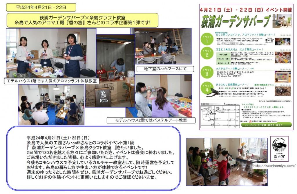 糸島クラフト教室