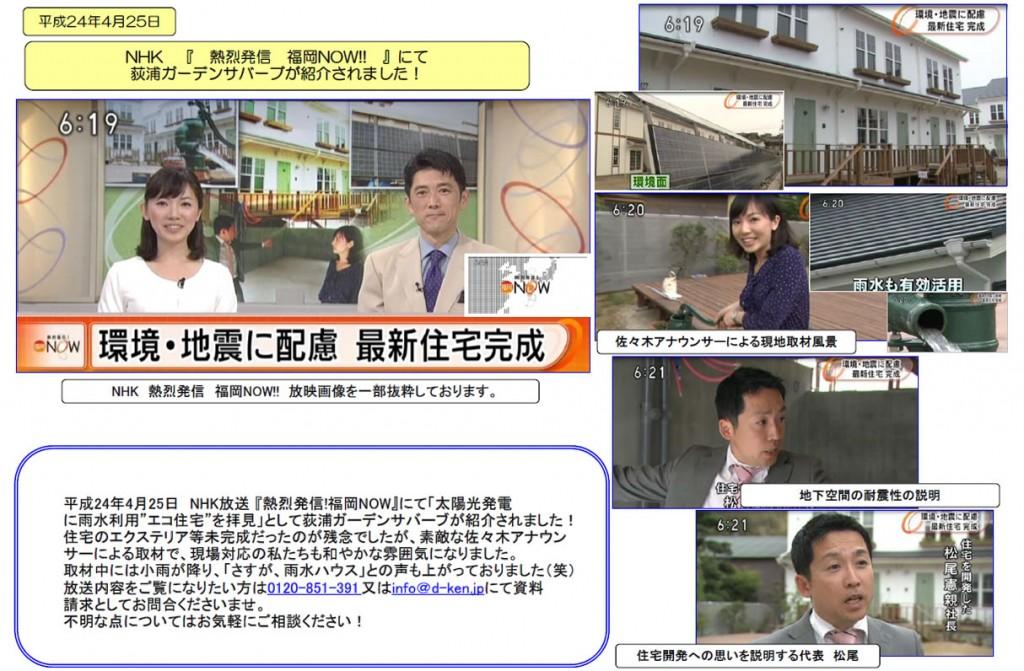 NHK「熱烈発信 福岡NOW!」にて紹介されました