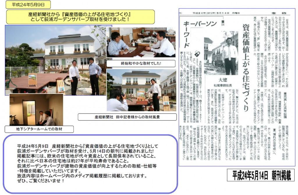産経新聞社から「資産価値の上がる住宅地づくり」として取材を受けました