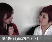 第2話:『1,890万円!?』