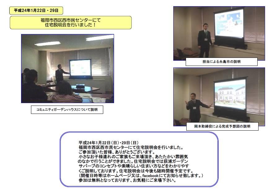 福岡市西区西市民センターにて 住宅説明会を行いました!