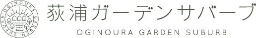荻浦ガーデンサバーブ - 糸島市の新築戸建て住宅 コミュニティガーデンハウス/株式会社大建