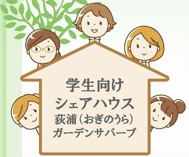 九州大学生向けシェアルーム 入居者募集のお知らせ