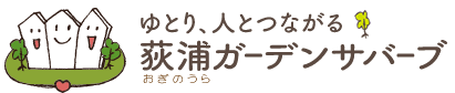 荻浦ガーデンサバーブ – 糸島市の新築戸建て住宅 コミュニティガーデンハウス/株式会社大建